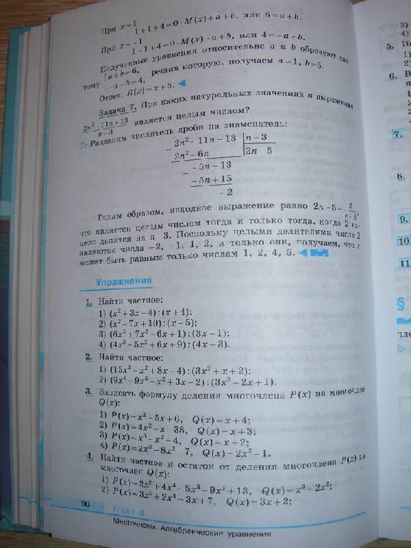 алгебре федоров алимов гдз колягин класс по шабунин 8