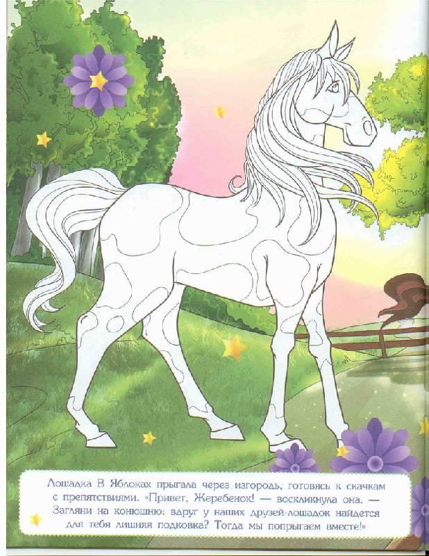 Иллюстрация 10 из 17 для книги книжка