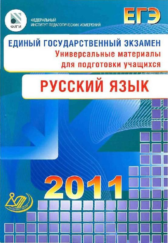 Егэ универсальные материалы для подготовки учащихся русский язык