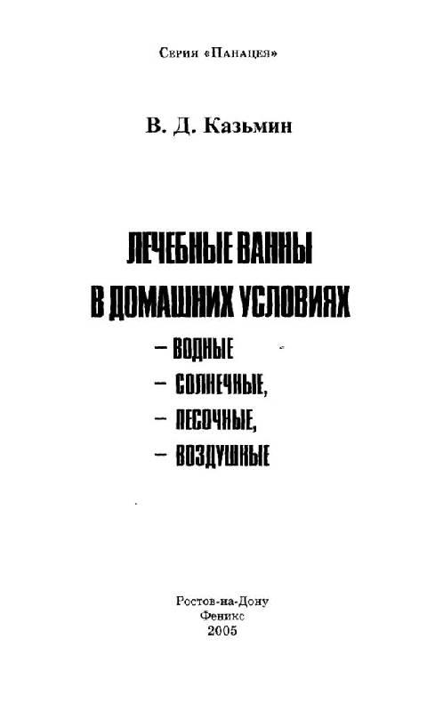 Иллюстрация 1 из 12 для Лечебные ванны в домашних условиях: водные, солнечные, песочные, воздушные - Виктор Казьмин | Лабиринт - книги. Источник: Юта
