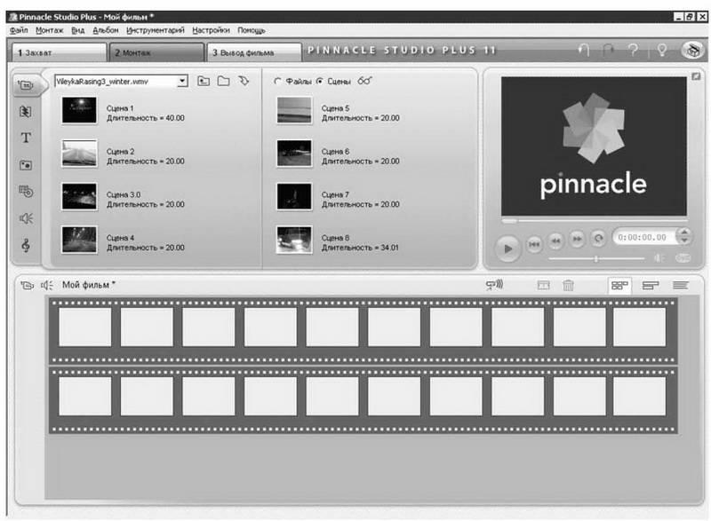 Иллюстрация 1 из 8 для Видеосамоучитель. Pinnacle Studio 11 (+CD) - Беляков, Чиртик | Лабиринт - книги. Источник: Ялина