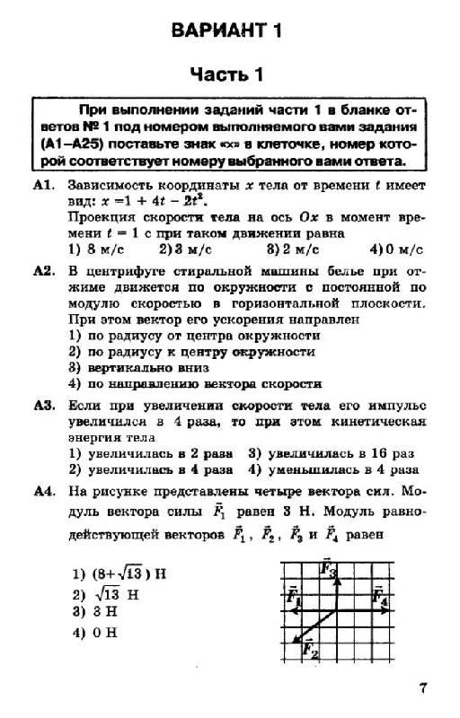 Тестовые задания по физике егэ 2011 год