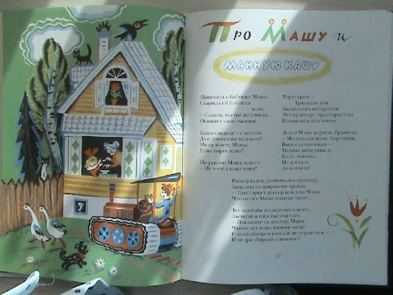 Ребятишкина книжка рисунки