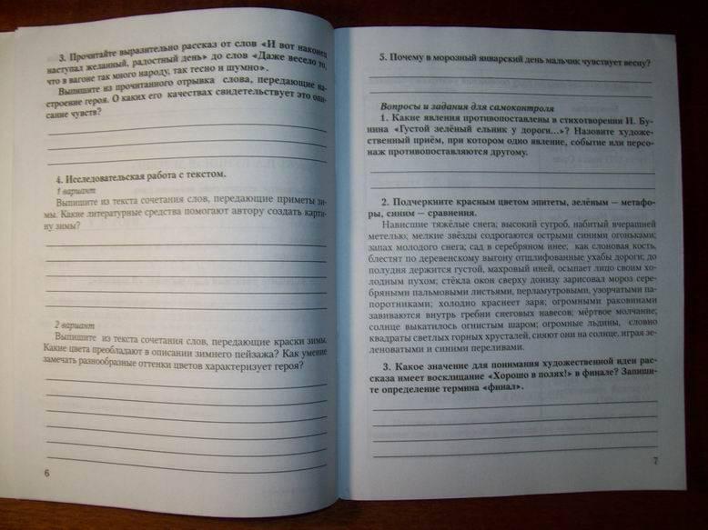 Гдз литература по учебнику меркина 5 класс 1 часть