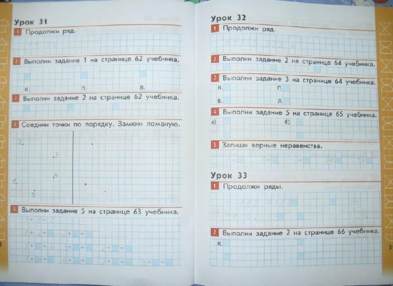 Школьная Программа 1 Класс Решебник
