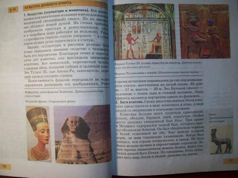 История древнего мира учебник для