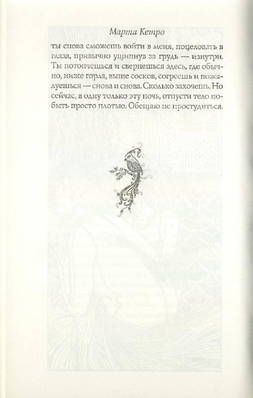 Марта Кетро Горький Шоколад. Книга Утешений Читать