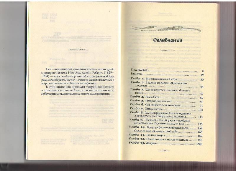 Иллюстрация 1 из 4 для Материалы Сета. Часть 1 - Джейн Робертс | Лабиринт - книги. Источник: Kahuna