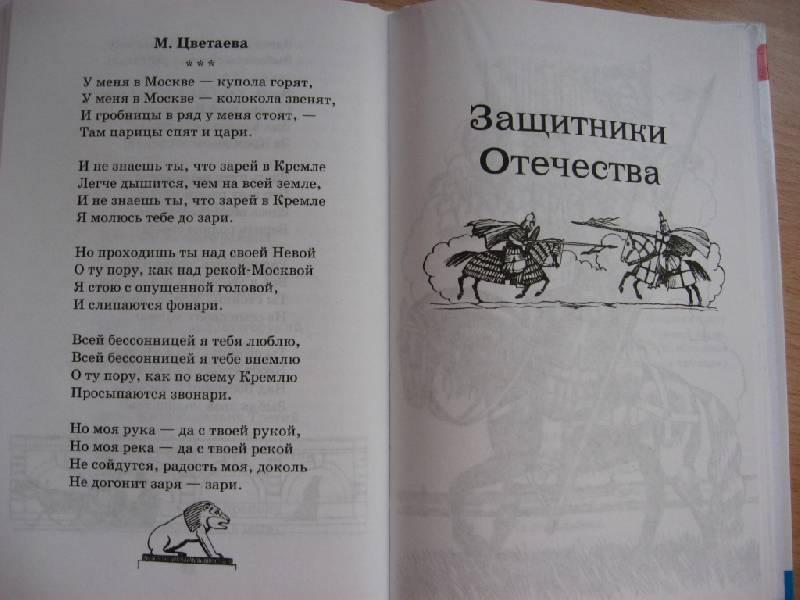Иллюстрация 1 из 7 для Стихи и рассказы о Родине | Лабиринт - книги. Источник: Юта