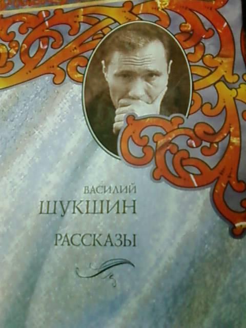 Сапожки Шукшин