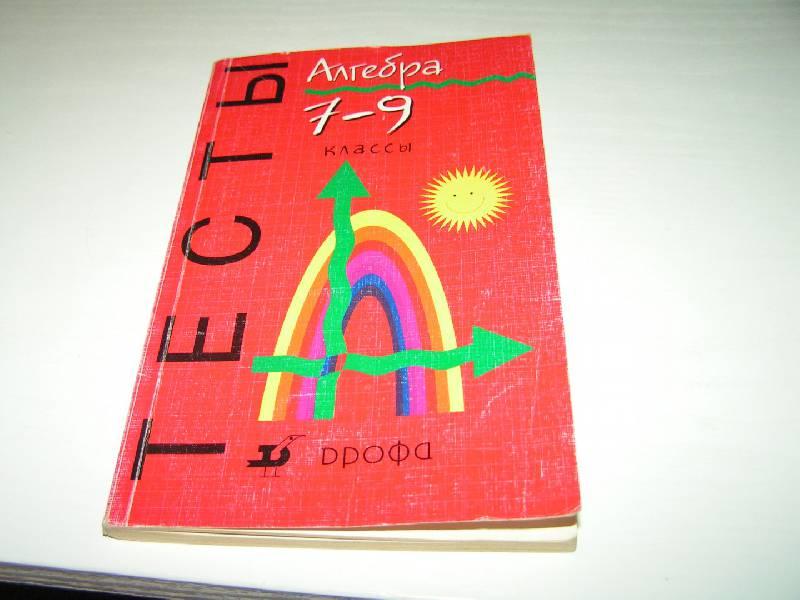 Иллюстрация 1 из 5 для Алгебра. 7-9 классы. Тесты - Петр Алтынов | Лабиринт - книги. Источник: Scary