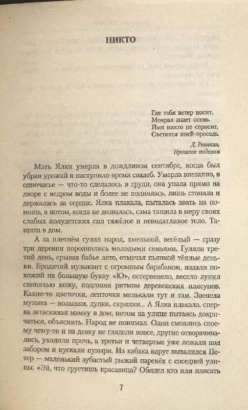 Иллюстрация 1 из 9 для Еретик. Руны судьбы - Дмитрий Скирюк | Лабиринт - книги. Источник: ЛиС-а