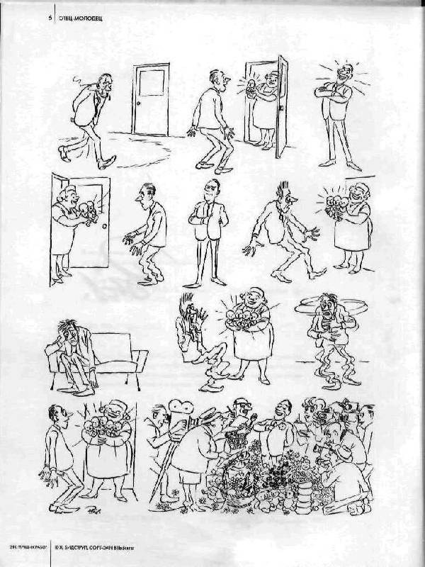 бидструп рисунки: