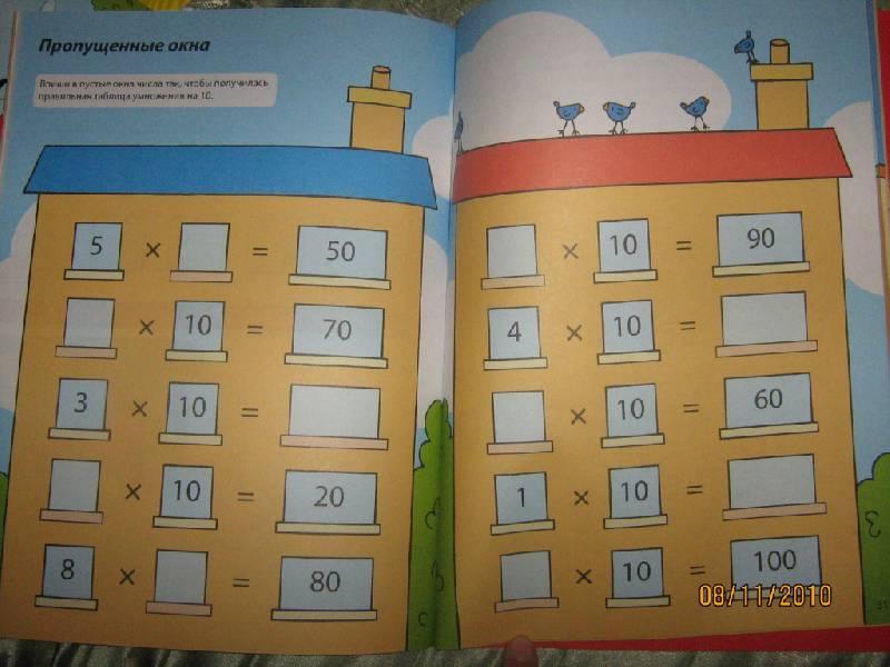 Четвертая иллюстрация к книге 7 учим