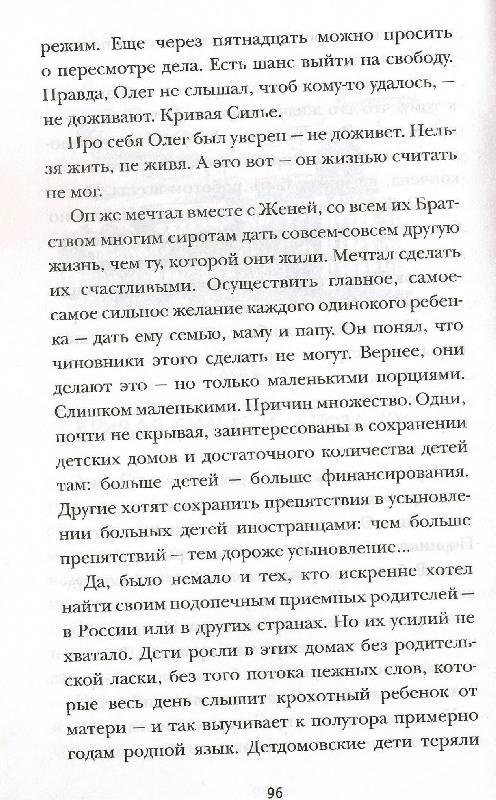 Книга Дела И Ужасы Жени Осинкиной