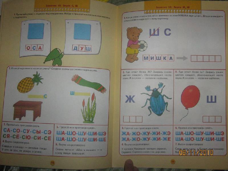 Из 10 для книги уроки грамоты развитие
