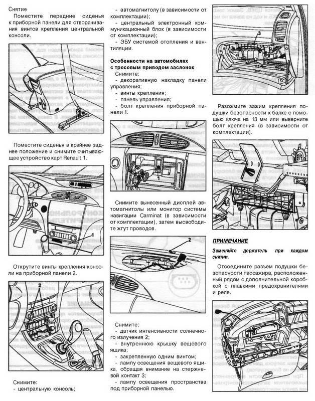 Рено лагуна 2 руководство по эксплуатации и ремонту