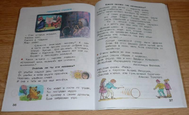 Иллюстрация 24 к книге Я читаю. Тетради по чтению к Азбуке. В 3-х