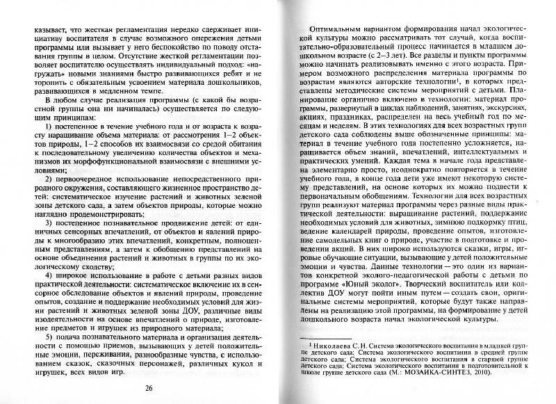 Из 8 для книги юный эколог программа