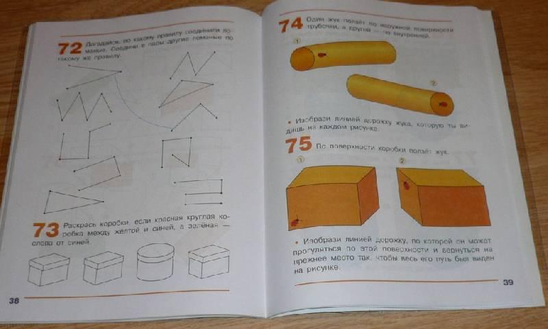 ГДЗ наглядная геометрия 5 класс Ходот