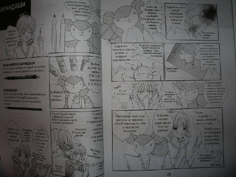 Японское руководство по Рисованию Комиксов Манга скачать