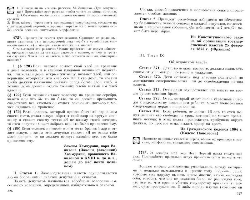Рыбченкова класс учебник по русскому власенкова 10
