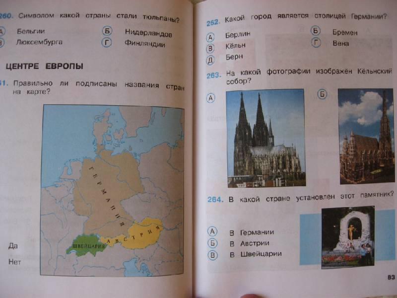 Окружающий Мир Клепинина 1 Класс Учебник Скачать