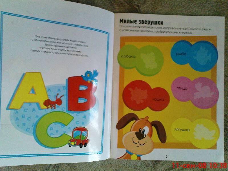Иллюстрация 1 из 4 для Первые слова: Моя первая книжка с наклейками | Лабиринт - книги. Источник: elenka