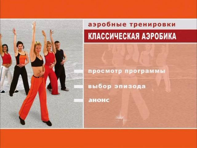 Иллюстрация 1 из 5 для Классическая аэробика (DVD) - Григорий Чинцов | Лабиринт - видео. Источник: DeadNK