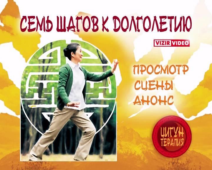 Иллюстрация 1 из 5 для Цигун-терапия: Семь шагов к долголетию (DVD) - Людмила Белова   Лабиринт - видео. Источник: DeadNK