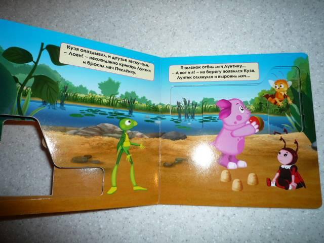 Иллюстрация 1 из 3 для Волшебные картинки: Поиграем в мяч! Лунтик   Лабиринт - книги. Источник: Igra
