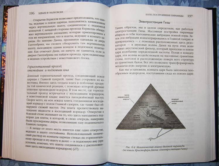 Иллюстрация 1 из 2 для Боги, построившие пирамиды. Египет до фараонов - Эдвард Малковски | Лабиринт - книги. Источник: Карпова  Екатерина