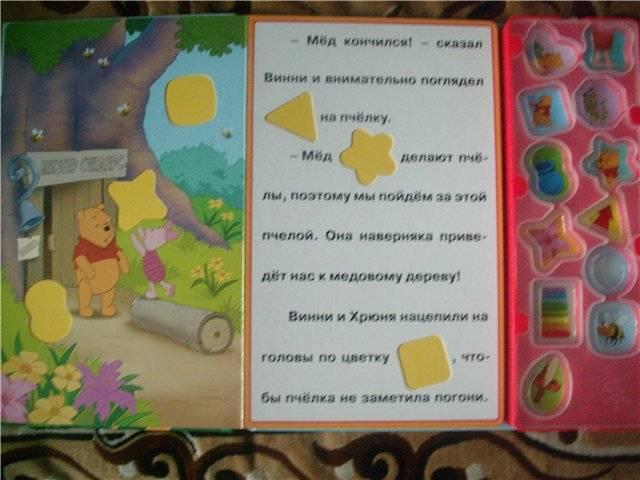 Иллюстрация 1 из 2 для Винни ищет мед. Таинственная история. Музыкальная книжка - Алан Милн | Лабиринт - книги. Источник: egor