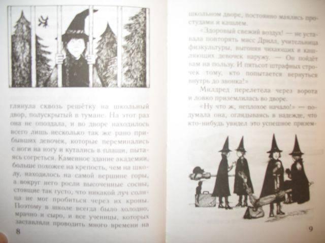 Книга Самая Плохая Ведьма Отзывы