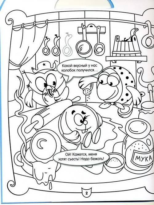 Иллюстрация 1 из 3 для Смешарики. Колобок. Репка № НДР 0607. Наклей. Дорисуй. Раскрась | Лабиринт - книги. Источник: bagirchik