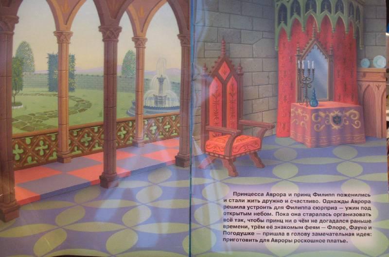 Иллюстрация 1 из 5 для Создай свою сказку № 2-06. Спящая Красавица - И. Копылова | Лабиринт - книги. Источник: Jamberry