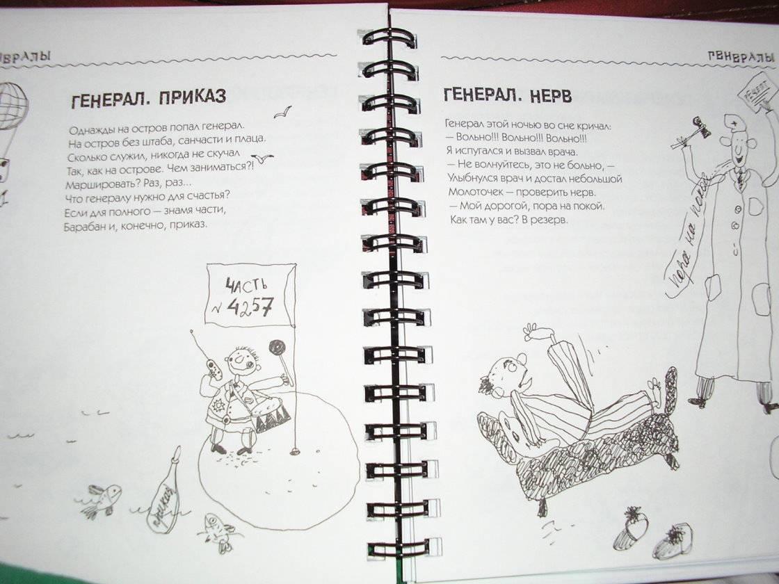 Иллюстрация 1 из 3 для Про Драконов и Милиционеров - Артур Гиваргизов | Лабиринт - книги. Источник: Спанч Боб