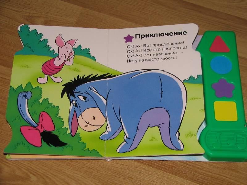 Иллюстрация 1 из 2 для Песенки друзей (Винни-Пух) | Лабиринт - книги. Источник: Джинни