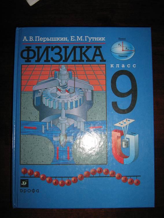 Учебник по географии 9 класс дронов pdf