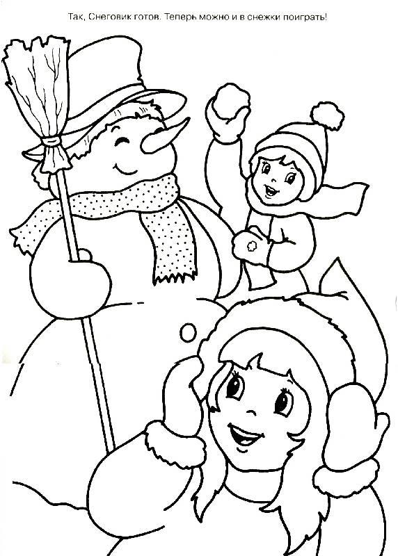 Иллюстрация 1 из 2 для Раскраска-люкс № 0707 (Новогодняя) | Лабиринт - книги. Источник: РИВА