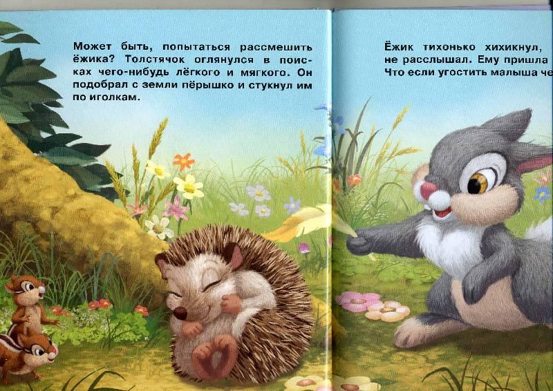 Иллюстрация 1 из 9 для Давай дружить. Зайчата | Лабиринт - книги. Источник: РИВА