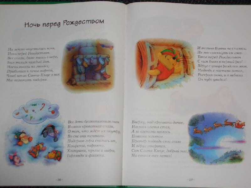 Иллюстрация 1 из 8 для Рождественская сокровищница | Лабиринт - книги. Источник: sher