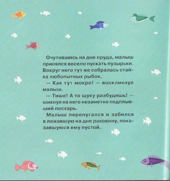 Иллюстрация 1 из 7 для Лунтик и его друзья: Гость с Луны - И. Копылова | Лабиринт - книги. Источник: Ёжик