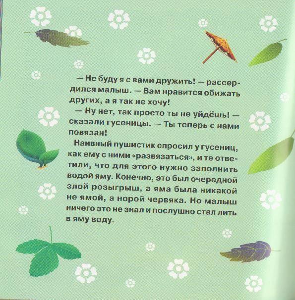 Иллюстрация 1 из 8 для Лунтик и его друзья: Лунтик находит друзей - И. Копылова | Лабиринт - книги. Источник: Ёжик