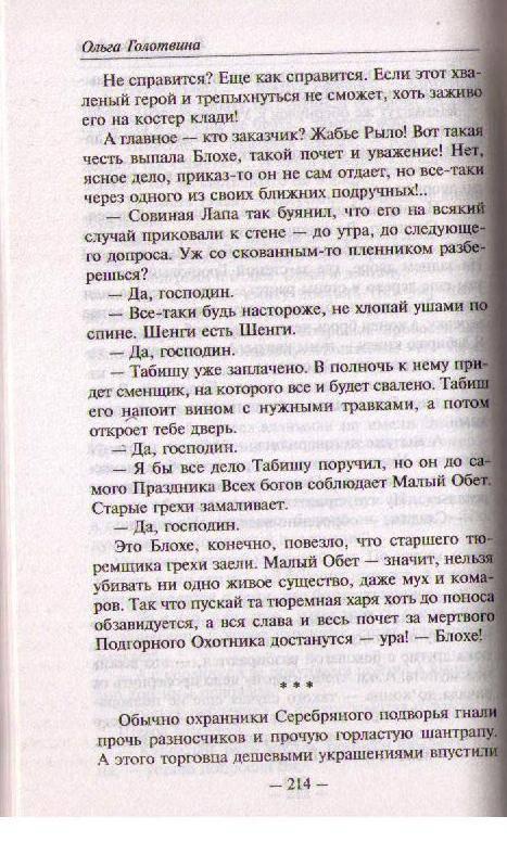 Иллюстрация 1 из 8 для Тьма над Гильдией - Ольга Голотвина | Лабиринт - книги. Источник: Ya_ha