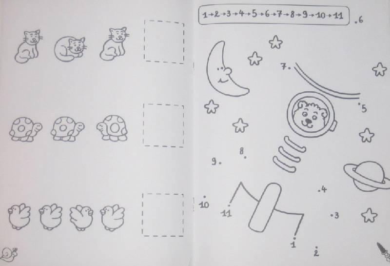 Иллюстрация 1 из 3 для Играем и Наклеиваем №3 (Дельфин) | Лабиринт - книги. Источник: Snefi