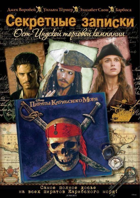 """Иллюстрация 1 из 4 для Пираты Карибского моря. Секретные записки Ост-Индской торговой компании   Лабиринт - книги. Источник: sinobi sakypa """"""""( ^ _ ^ )"""""""""""