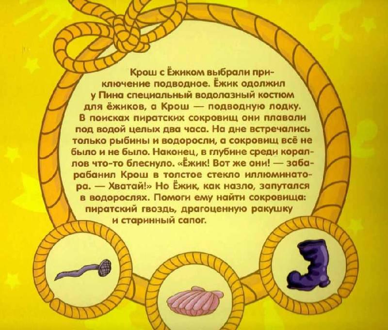 Иллюстрация 1 из 3 для Приключения Смешариков (5 мозаик внутри) | Лабиринт - книги. Источник: С  М В