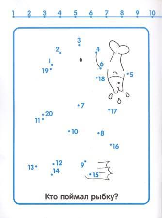 Иллюстрация 1 из 4 для Считаем от 1 до 20. Точка за точкой | Лабиринт - книги. Источник: Белый Кролик