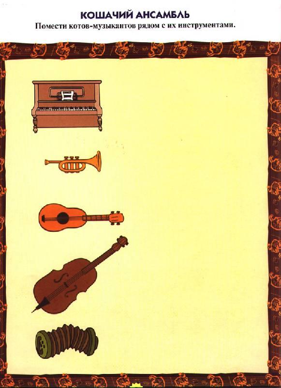 Иллюстрация 1 из 4 для Аристокоты: Музыкальный праздник   Лабиринт - книги. Источник: OOlga